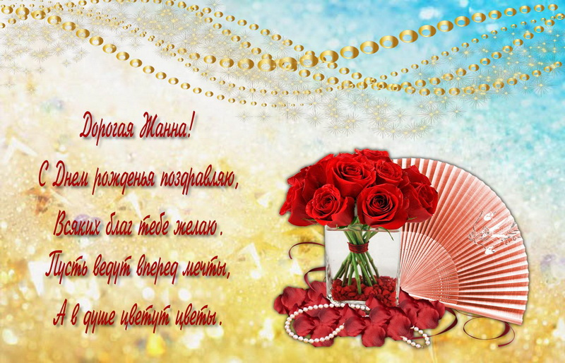 Поздравления с днем рождения жанна картинках, надписью узбекском
