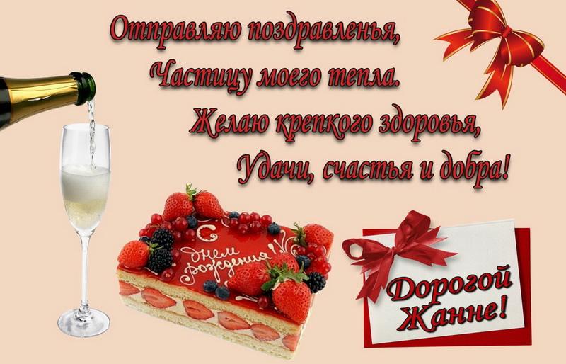приветливая улыбка поздравить с днем рождения жанну открыткой нему относились уважением