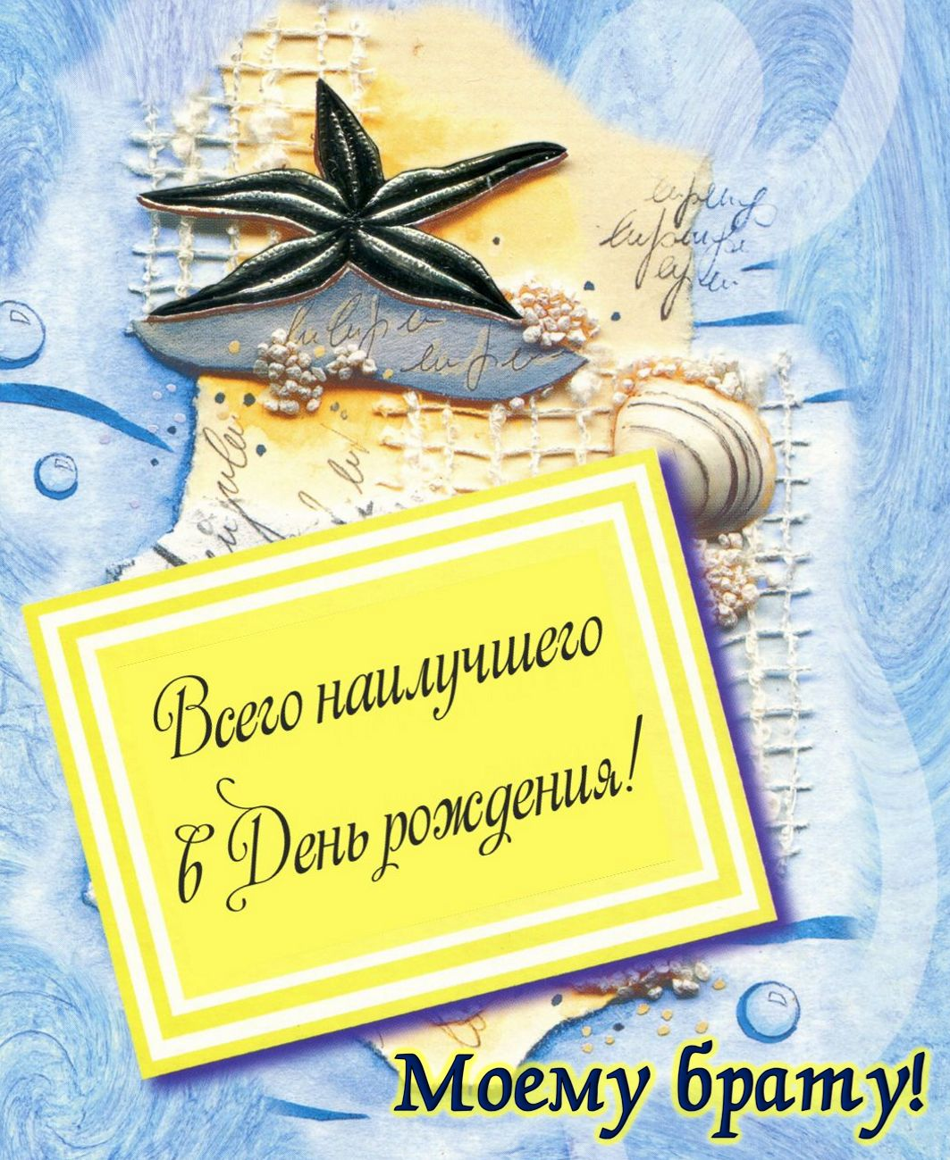 Словами, оригинальная открытка с днем рождения брату
