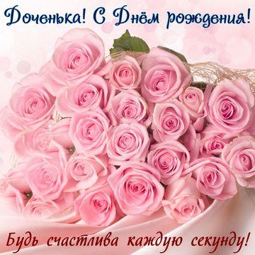 pozdravlenie-s-dnem-rozhdeniya-docheri-otkritki-krasivie foto 9