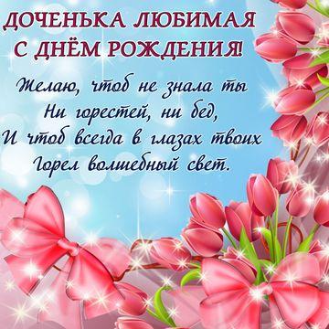 otkritka-pozdravlenie-s-dnem-rozhdeniya-docheri foto 11