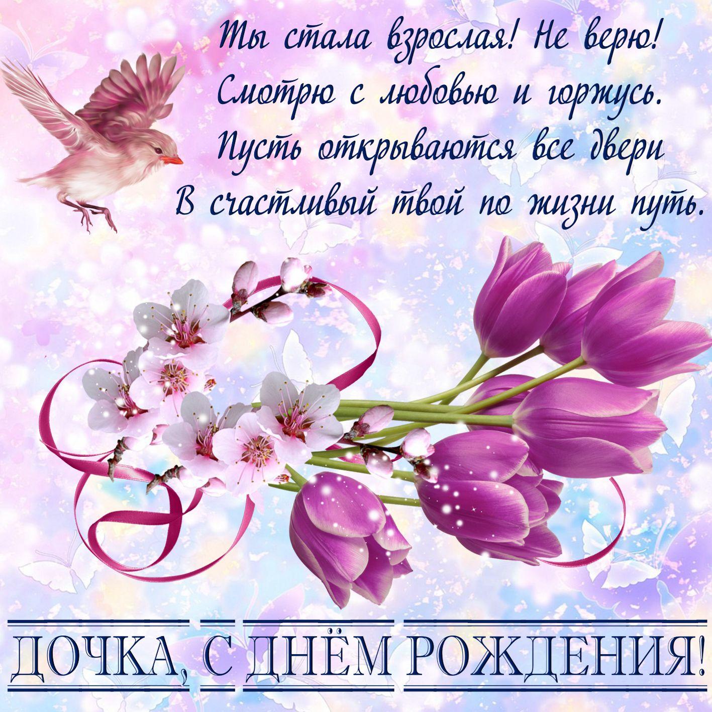 Поздравление с днем рождения дочери в открытке