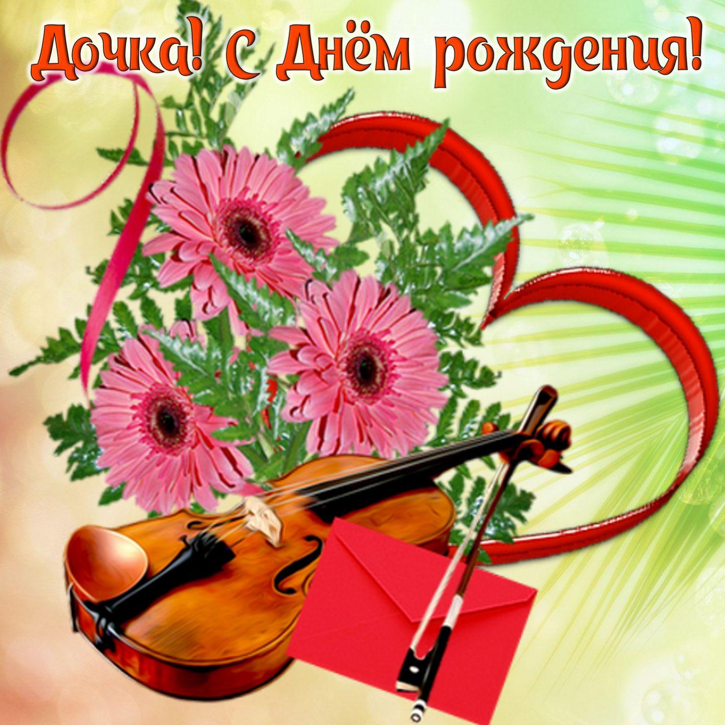 Открытка, открытка скрипачу с днем рождения