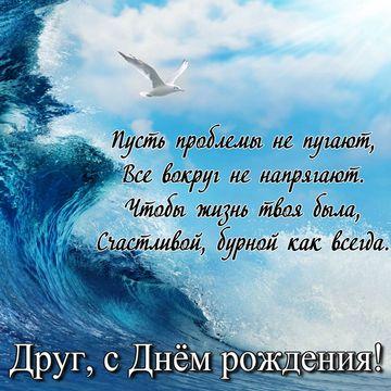 pozdravleniya-s-dnem-rozhdeniya-drugu-otkritki foto 16