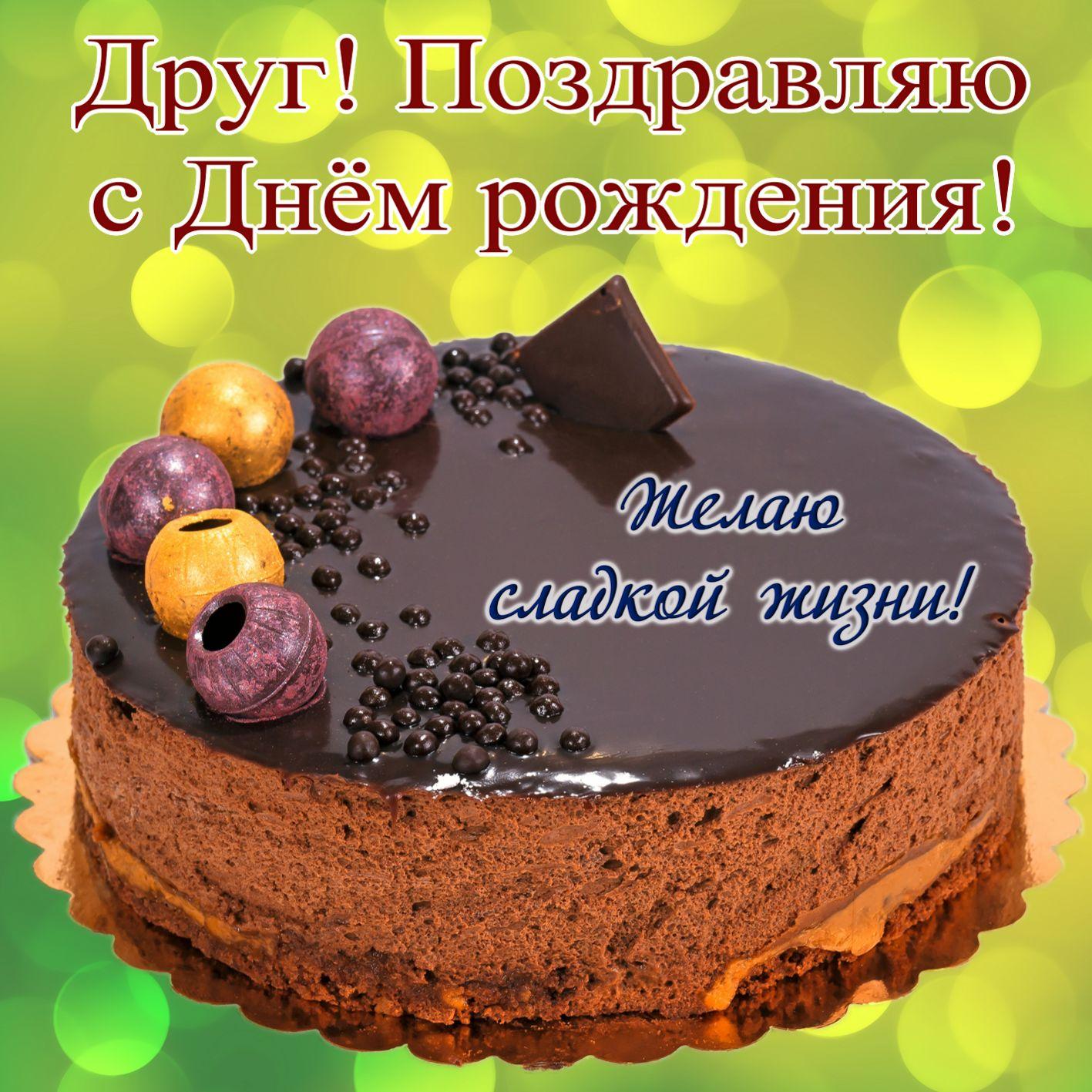 поздравления на тему день рождения меньше существует легендарных