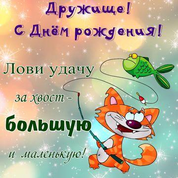 pozdravleniya-s-dnem-rozhdeniya-drugu-otkritki foto 10