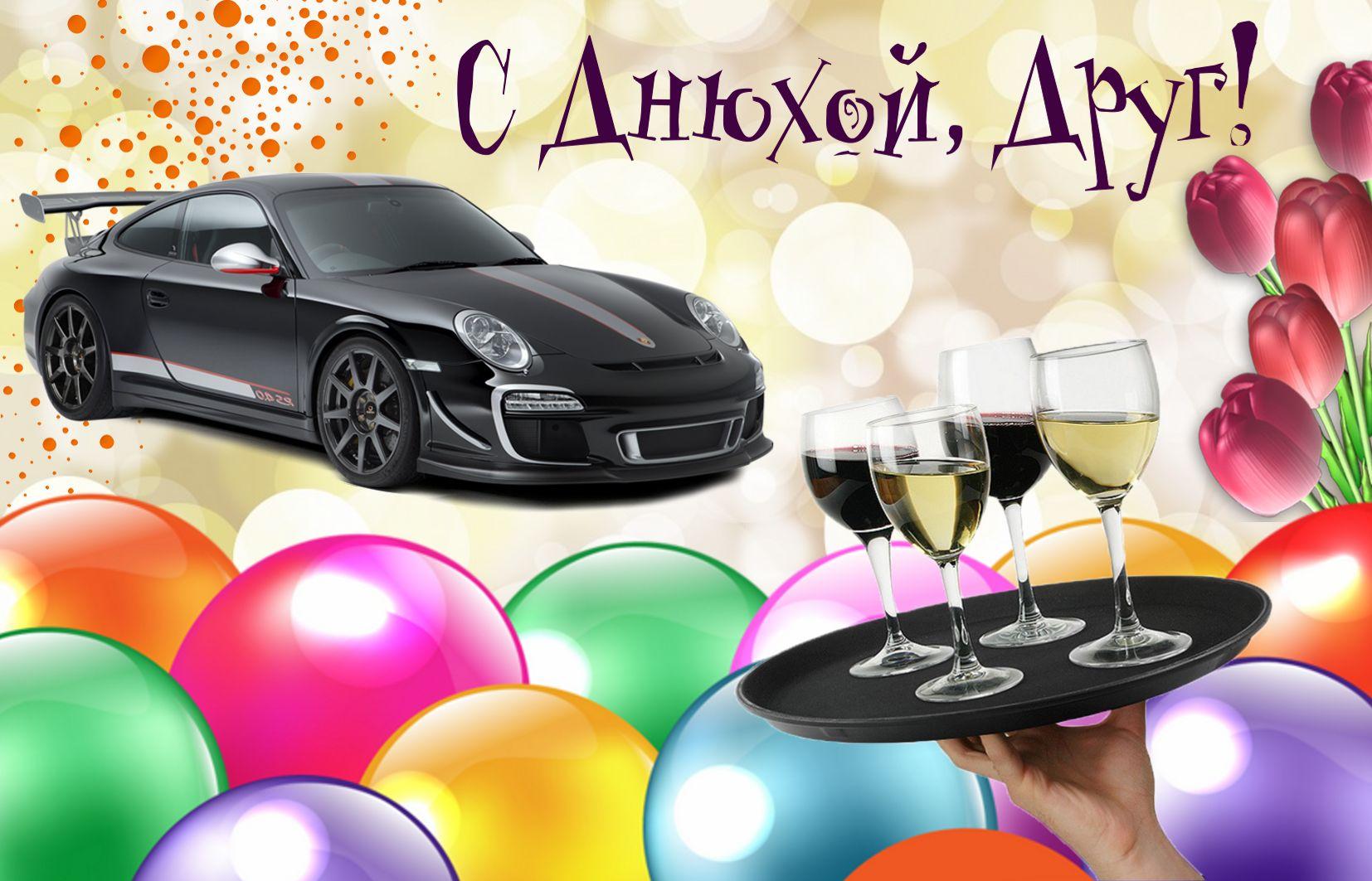 С днем рождения картинки машинами