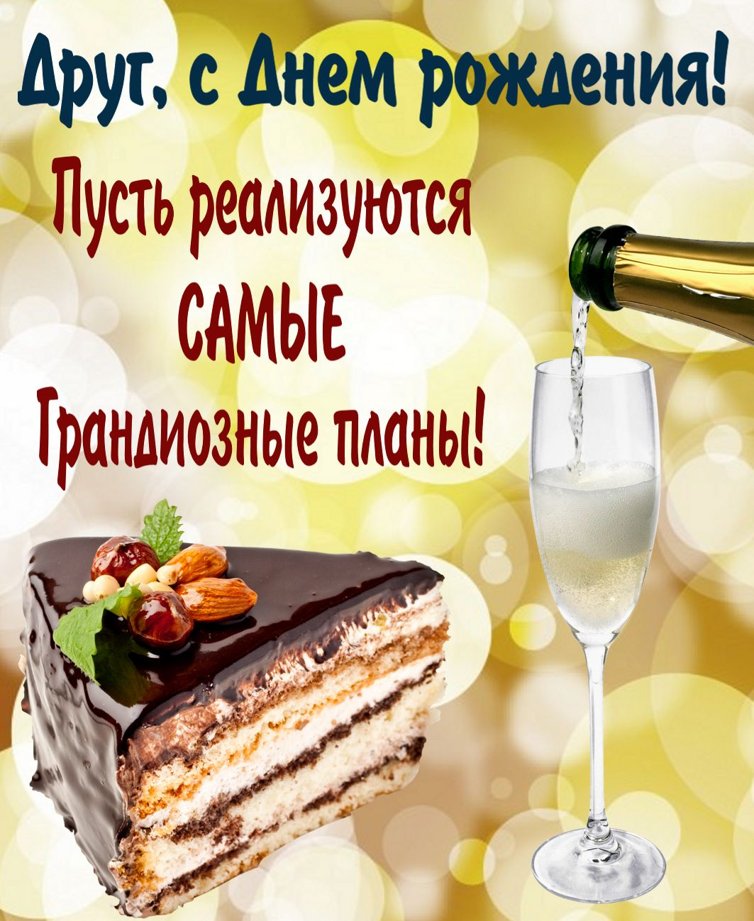Нлп поздравления с днем рождения