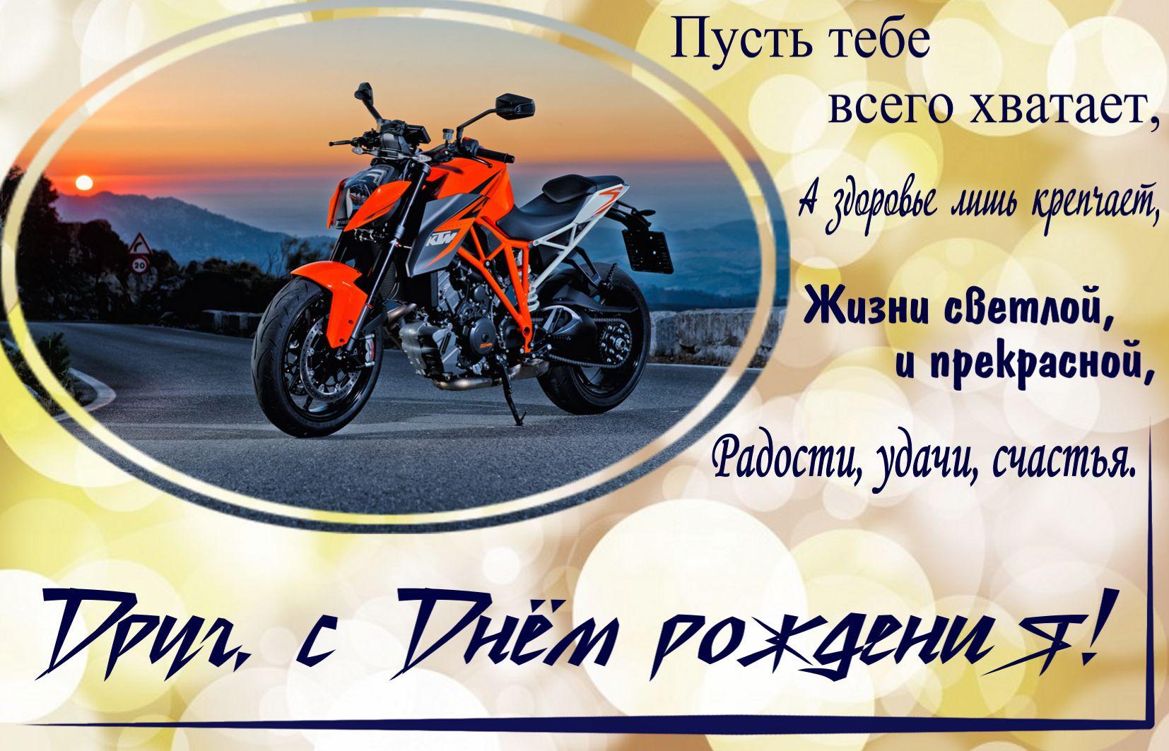 Издательство, открытка с днем рождения с мотоциклом