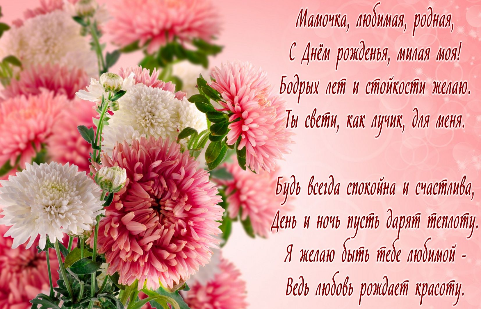 Открытки с днем рождения женщине красивые с пожеланиями маме