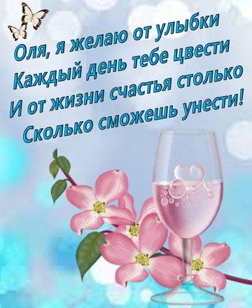 s-dnem-rozhdeniya-olge-krasivie-pozdravleniya-otkritki foto 19