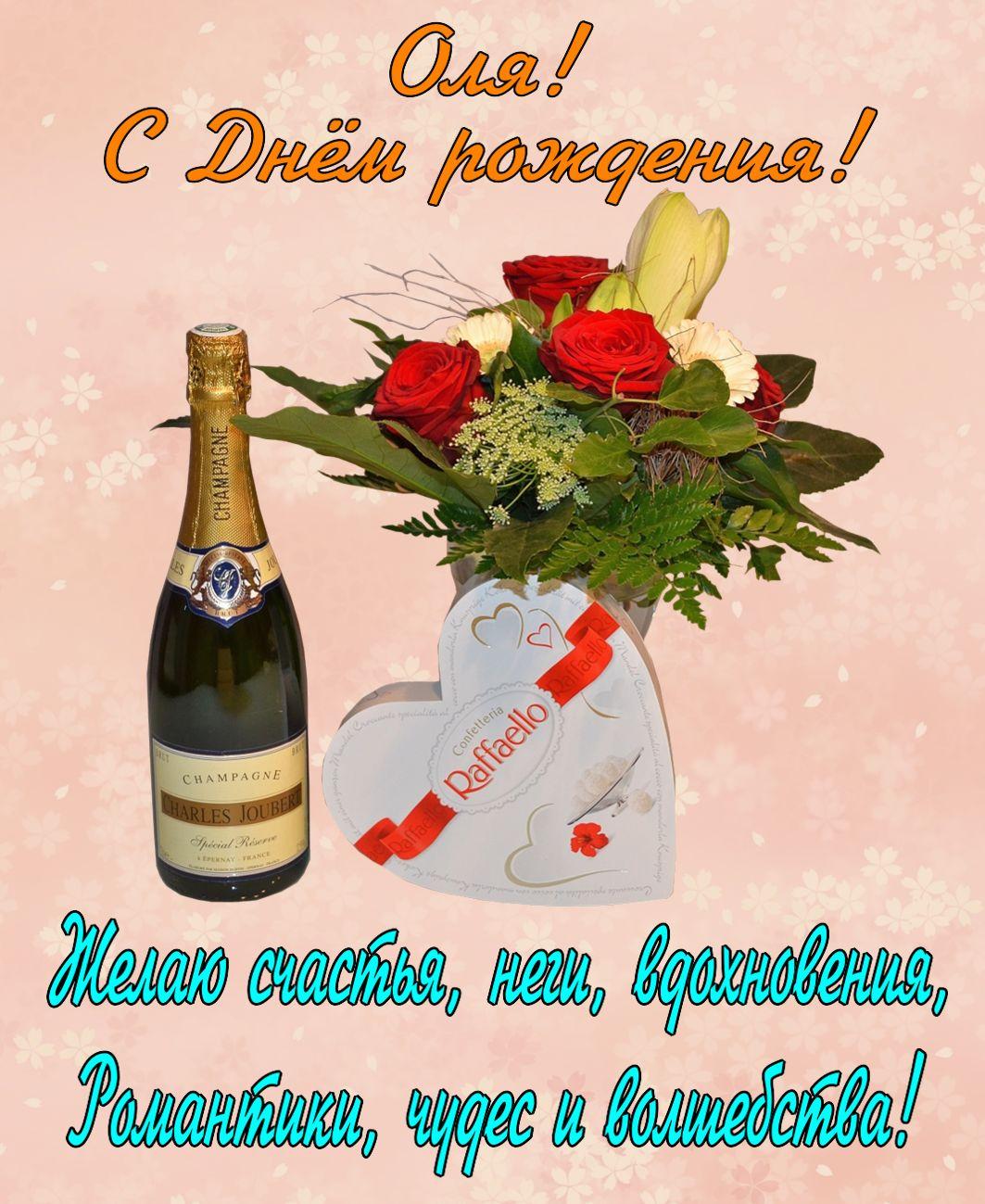 Шампанское открытки для женщины, доброе утро самой