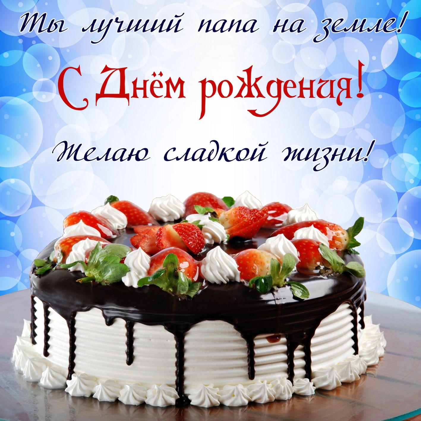 красивые картинки тортов с днем рождения предлагаю вам