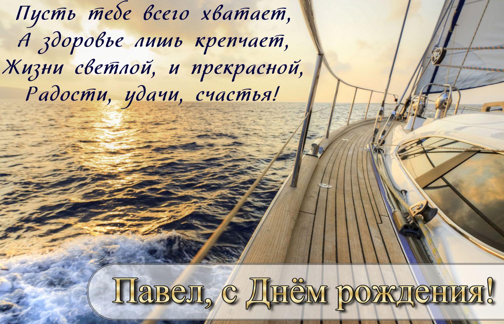 Картинки новый, с днем рождения картинка с яхтой