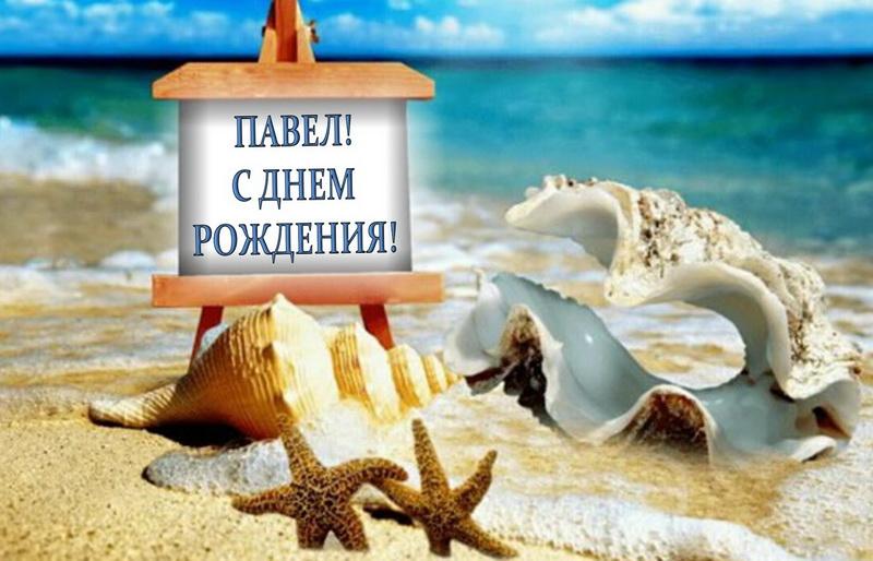 Открытка с ракушками на песке у воды