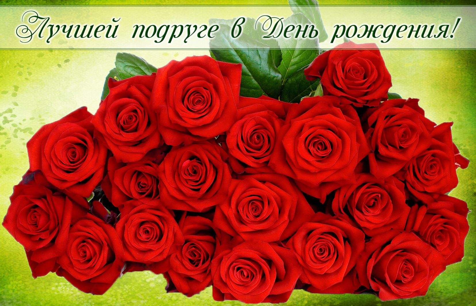 Коллегам февраля, букет цветов с открыткой ирина