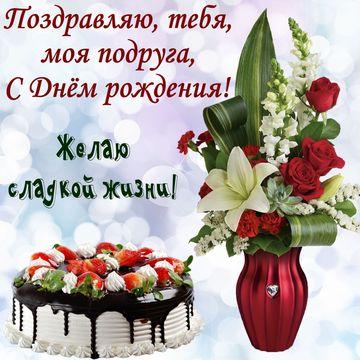 otkritka-s-dnem-rozhdeniya-podruge-krasivie-pozdravleniya foto 18