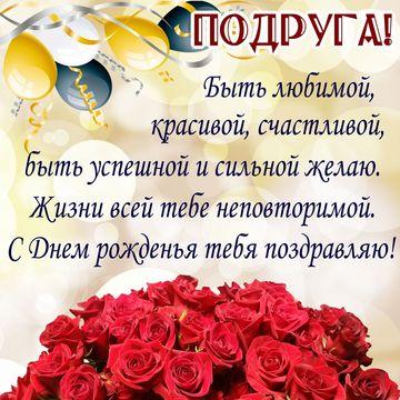 pozdravleniya-s-dnem-rozhdeniya-podruge-otkritki foto 11