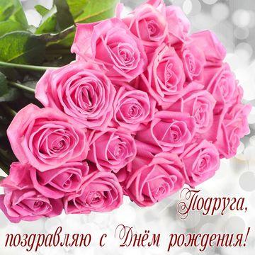 otkritka-s-pozdravleniem-s-dnem-rozhdeniya-podruzhke foto 18