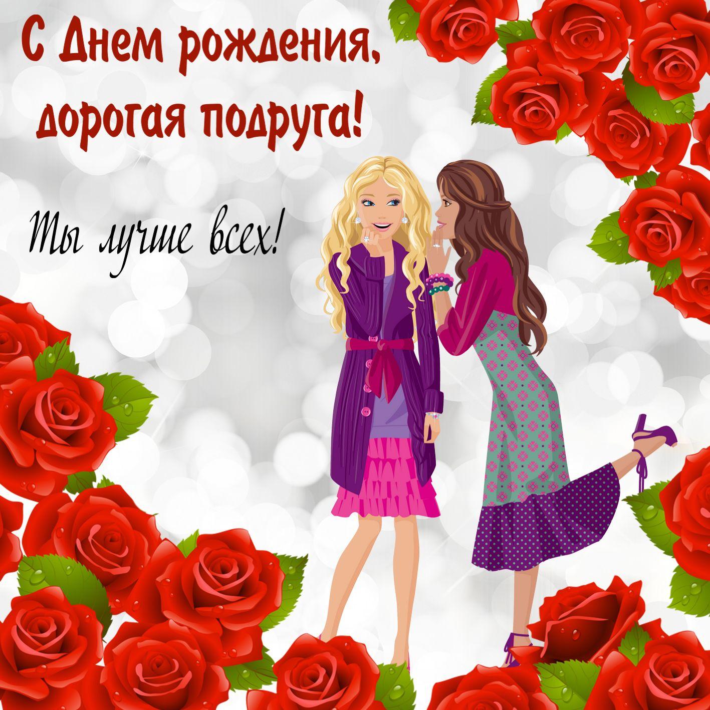 Поздравление, с днем рождения подруге красивые открытка
