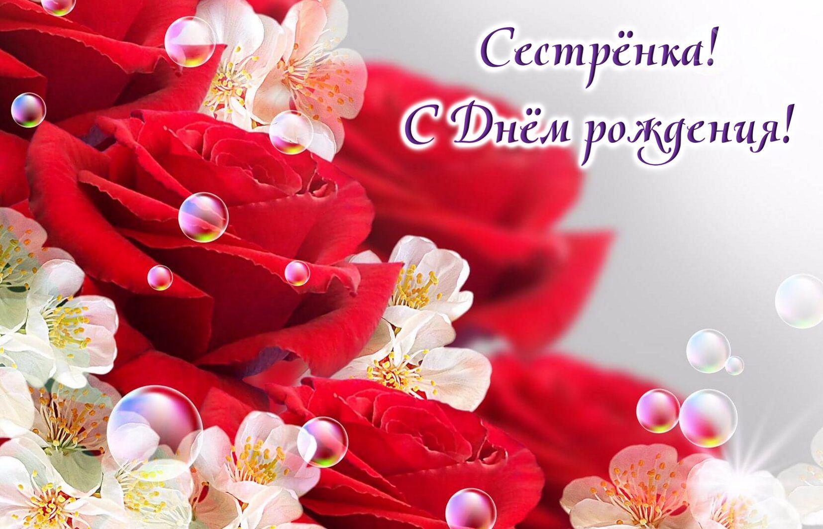 Люблю, с днем рождения сестра открытка с цветами