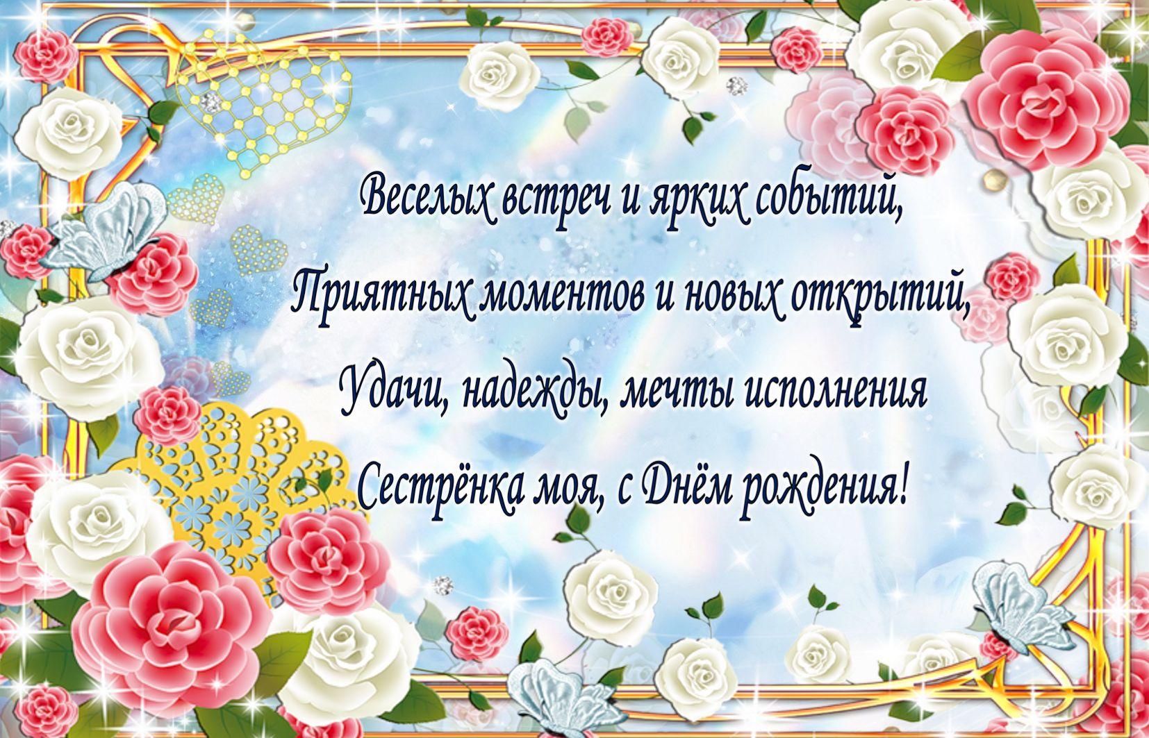 Поздравления для подруги сестры