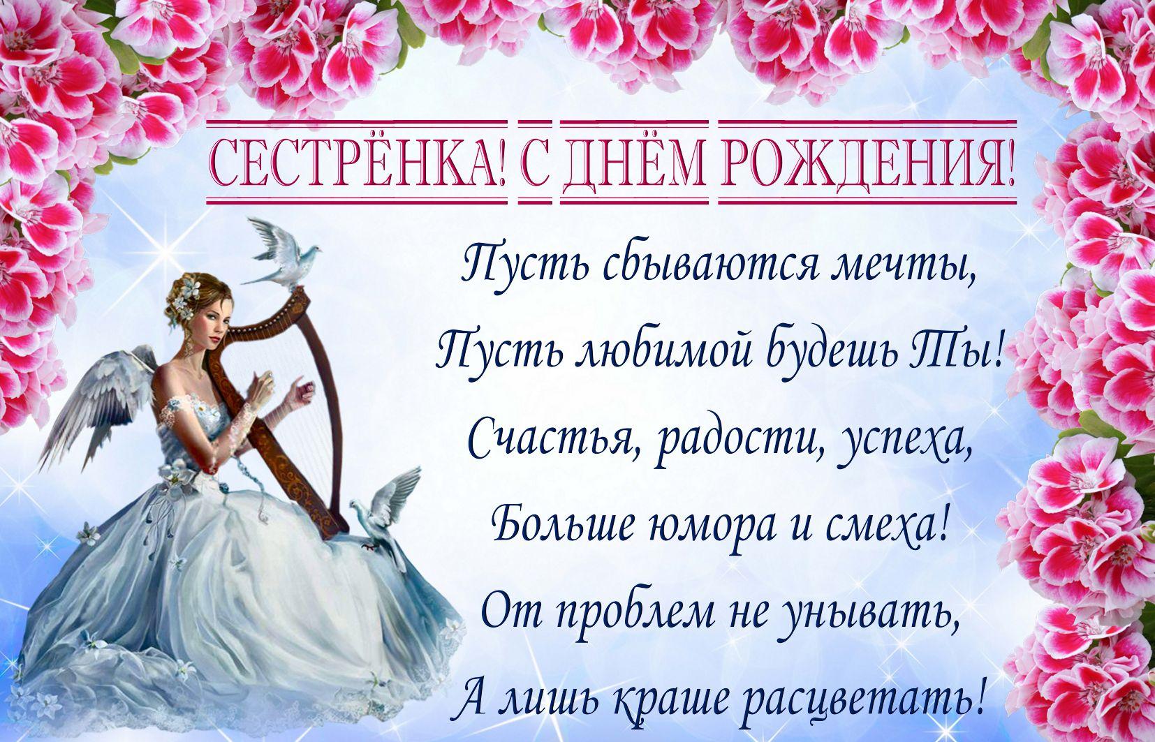 Владимира, открытки с днем рождения сестре свете