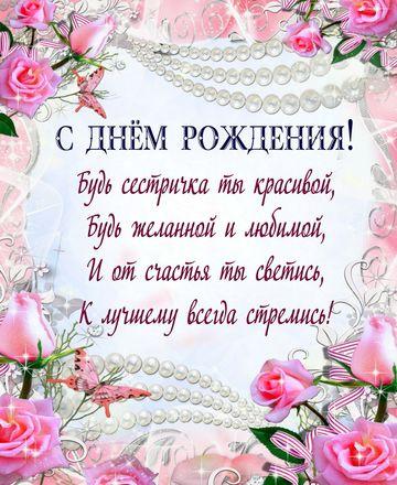 s-dnem-rozhdeniya-sestra-pozdravleniya-otkritki foto 12