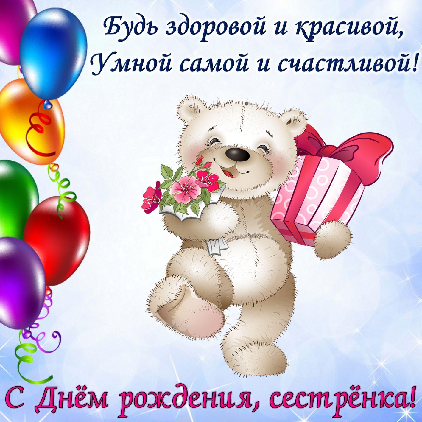 Поздравления внучкой, открытка с наступающим днем рождения сестренка