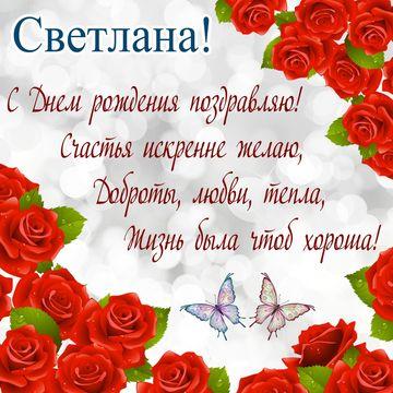 pozdravleniya-s-dnem-rozhdeniya-zhenshine-svetlane-otkritki foto 7