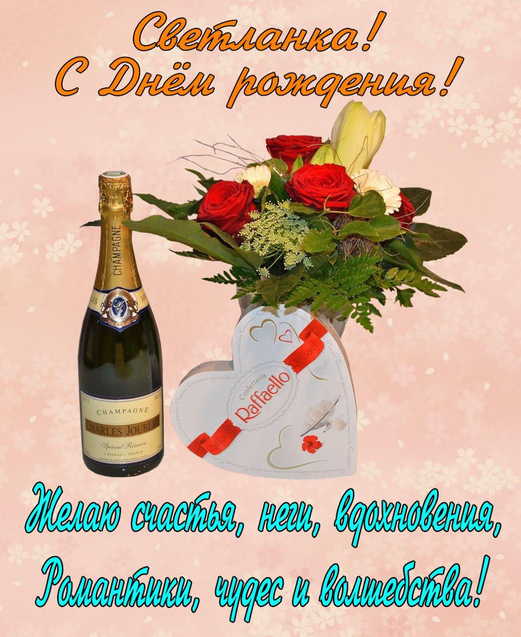 Поздравления с днем рождения светлана открытка