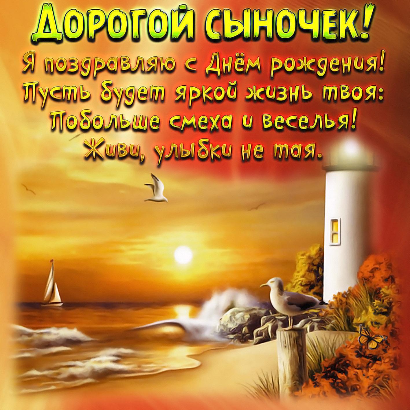С днем рождения сынок стихи от мамы открытки, конкурс день