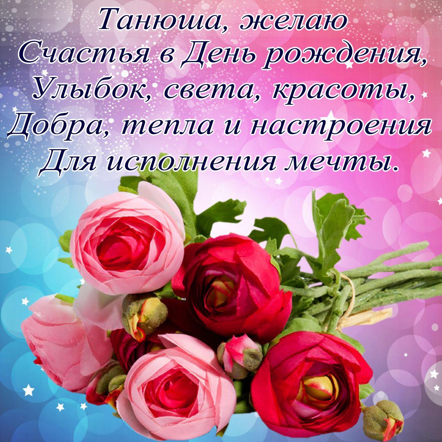Поздравления с днем рождения Татьяне в стихах