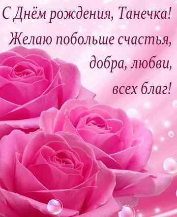 pozdravleniya-s-dnem-rozhdeniya-zhenshine-otkritki-tatyane foto 15