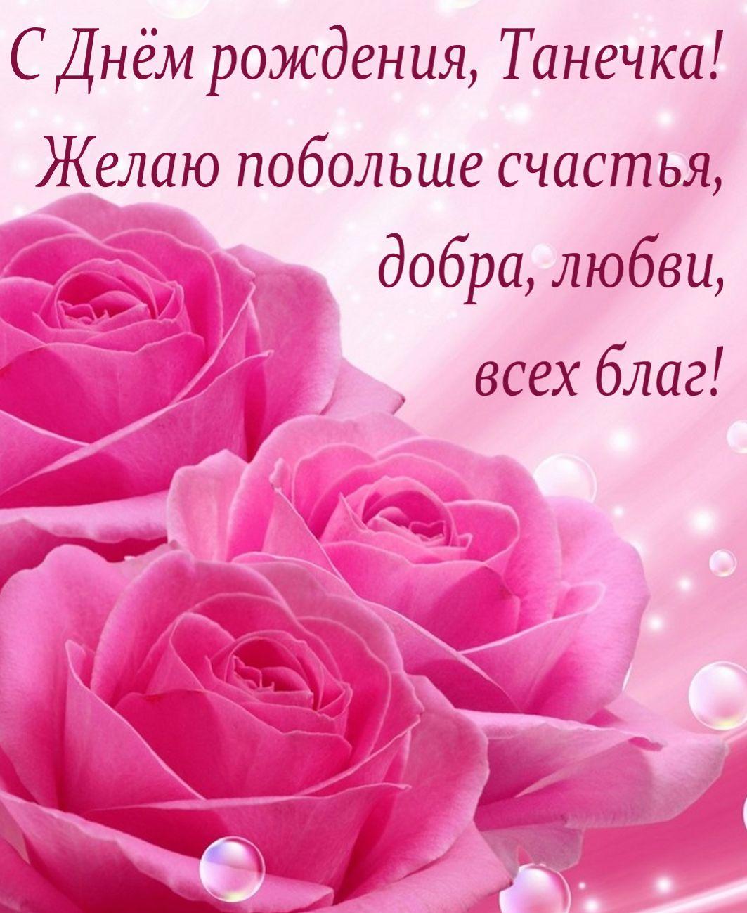 так стихи на юбилей с розами течением времени многие