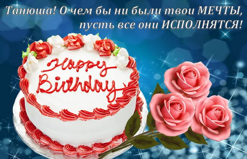 Поздравлениями, открытка танюшку с днем рождения