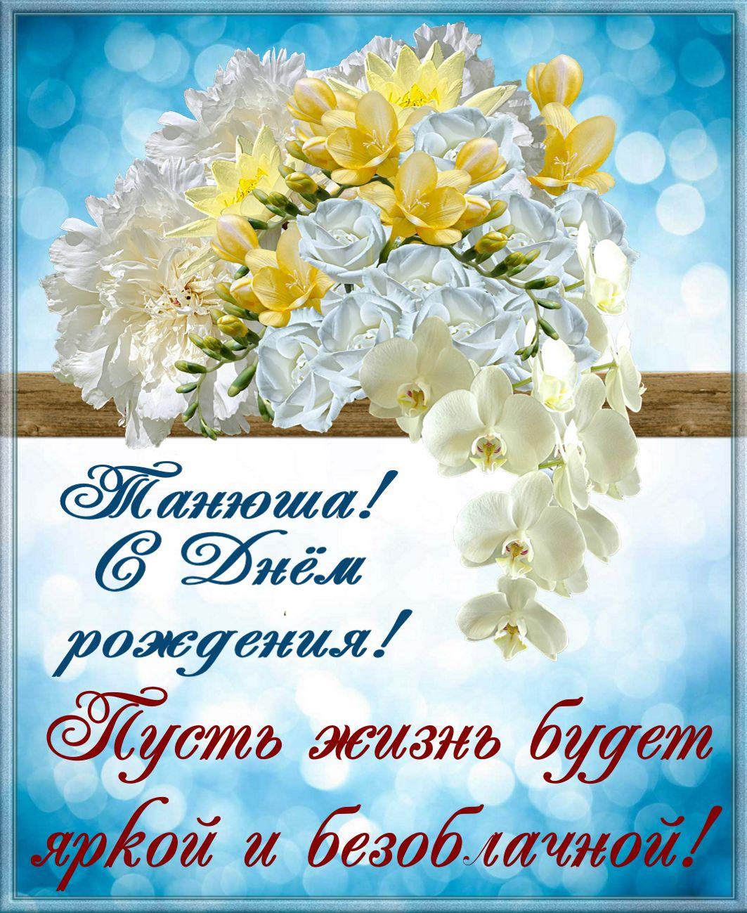 Krasivye Otkrytki Kartinki S Dnyom Rozhdeniya Tatyane Zhenshine