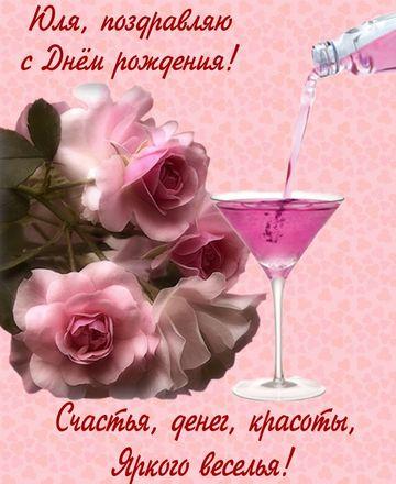 otkritka-pozdravlenie-s-dnem-rozhdeniya-yulya foto 10