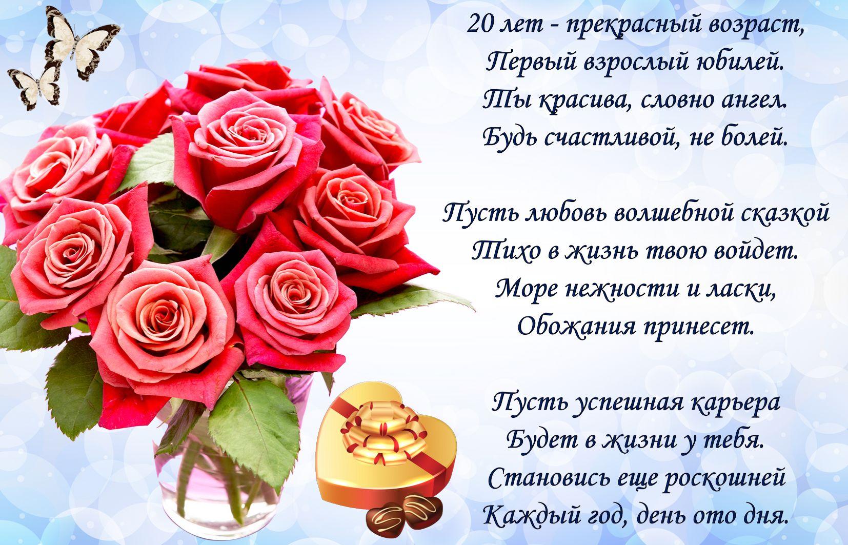 Поздравление с 20днем рождения дочери