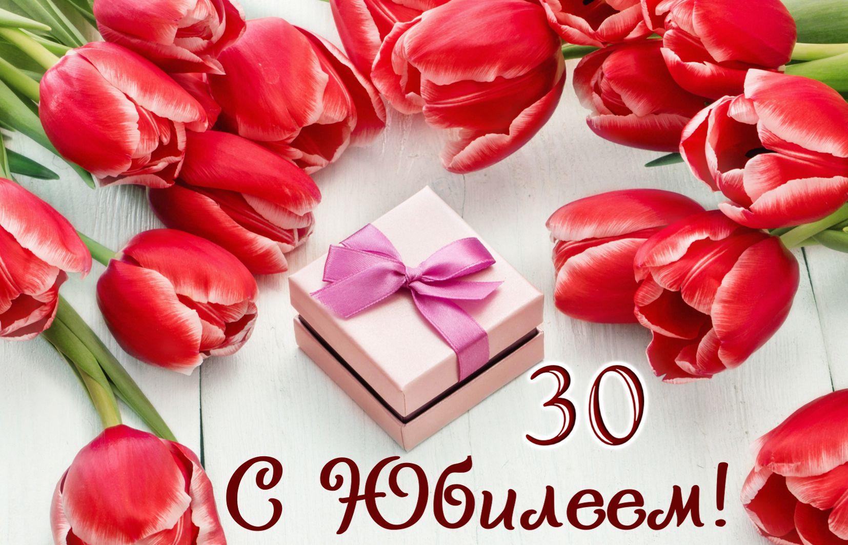 Открытка к юбилею 30 лет - подарок в окружении тюльпанов