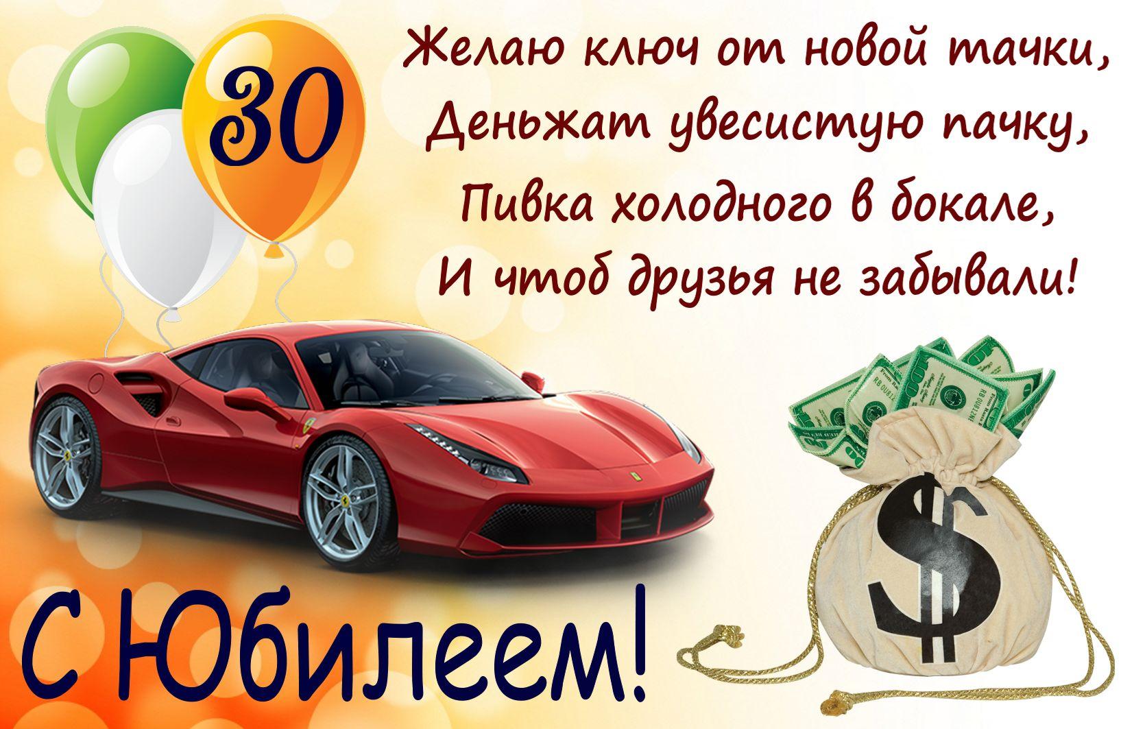 Открытка с деньгами и машиной - на юбилей 30 лет