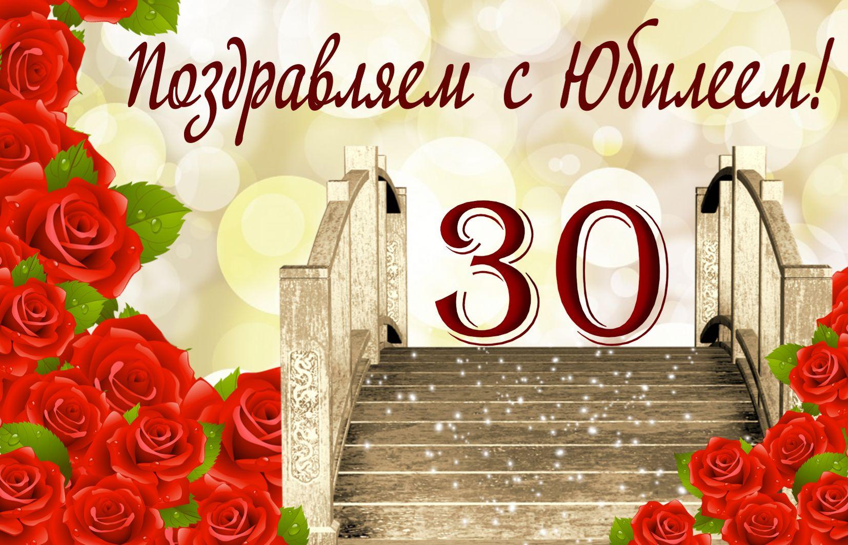 Открытка на юбилей 30 лет - лестница в будущее в оформлении из роз