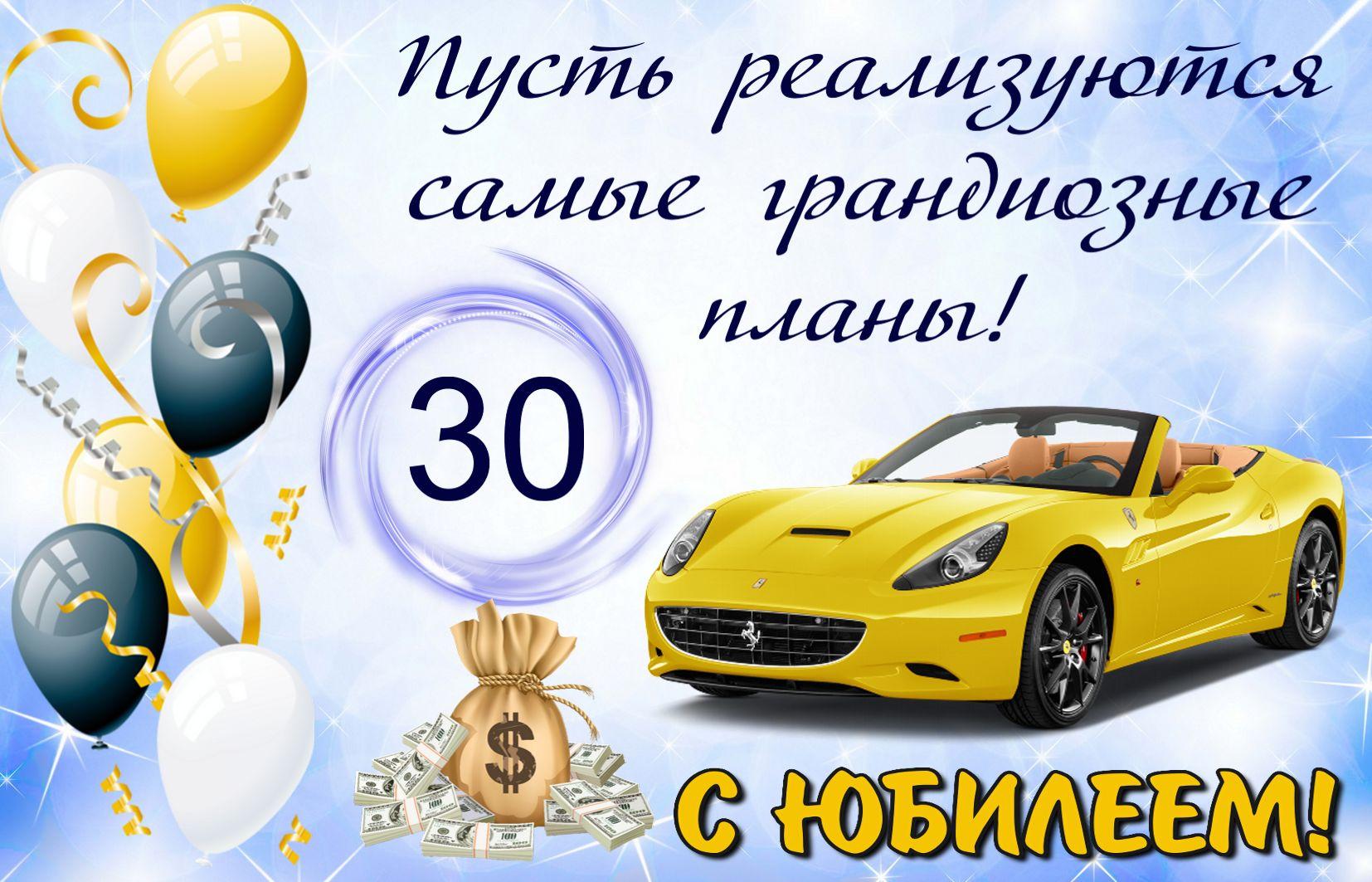 Поздравления на юбилей 30 лет мужчине открытки, праздником