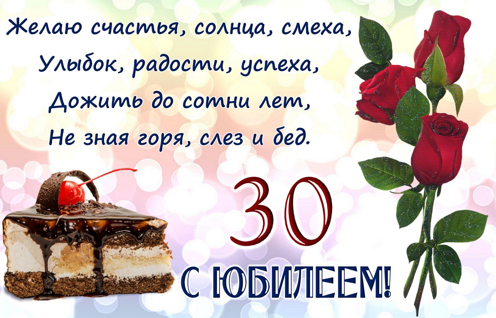 Тридцатилетие поздравления женщине