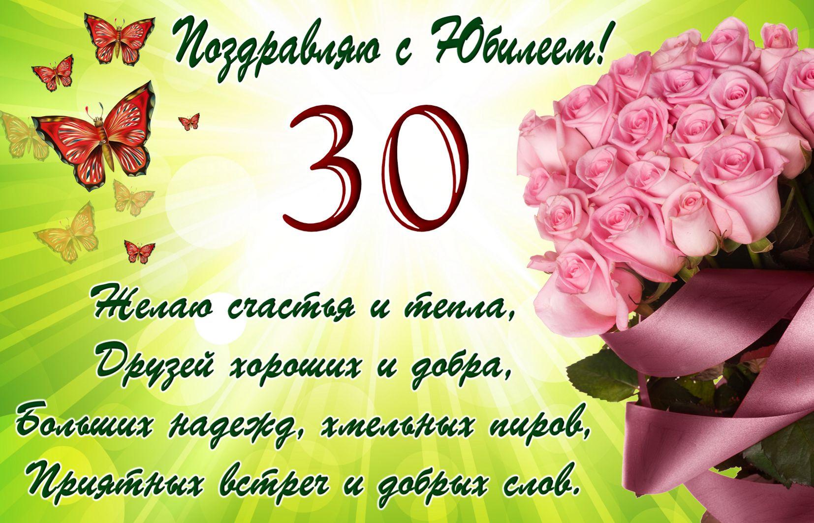 Днем рождения, открытки на 30 лет поздравленья