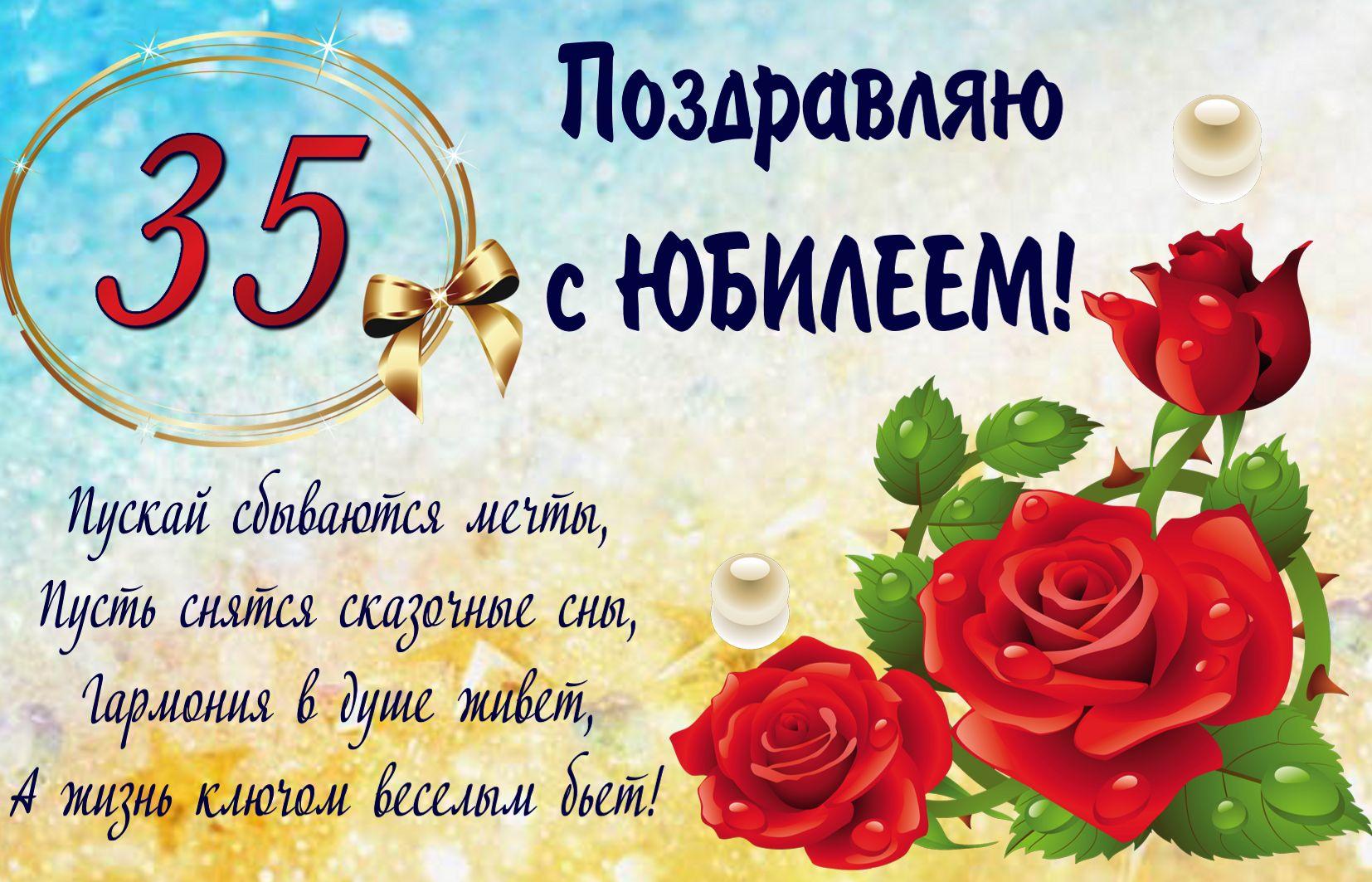 Пожелание на 35 День рождения с красивой розой