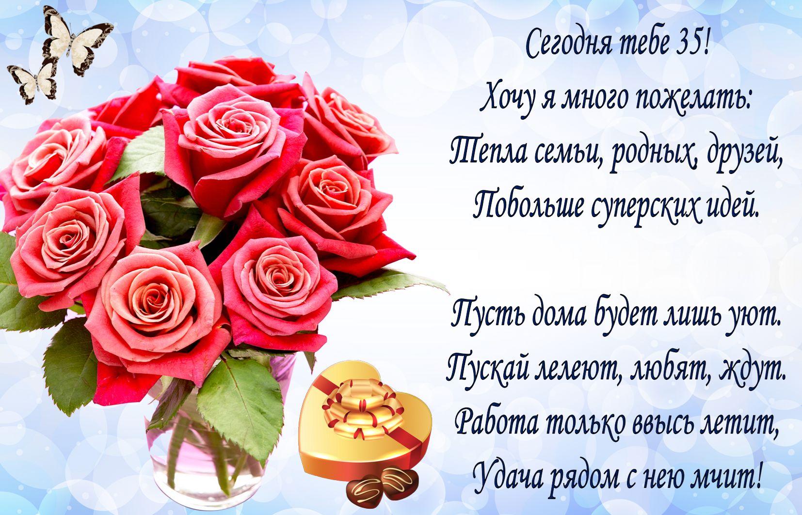 35 лет женщине стихи поздравление фото 895