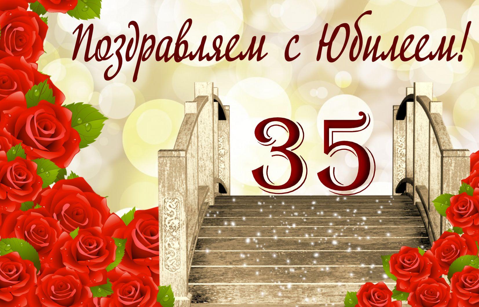 Открытка - лестница в розах на юбилей 35 лет
