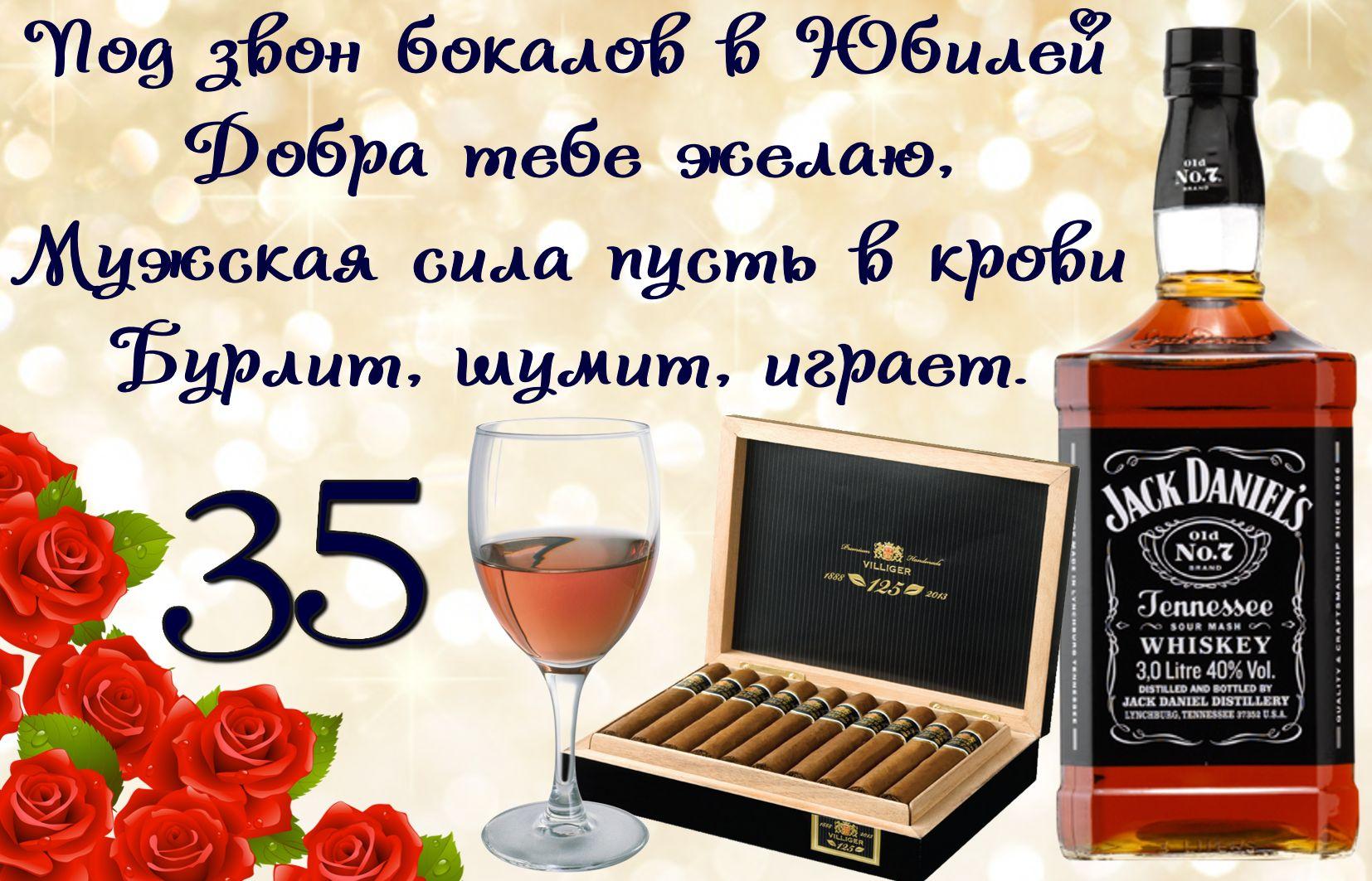 Открытка на 35 лет - пожелание к юбилею с виски и сигарами
