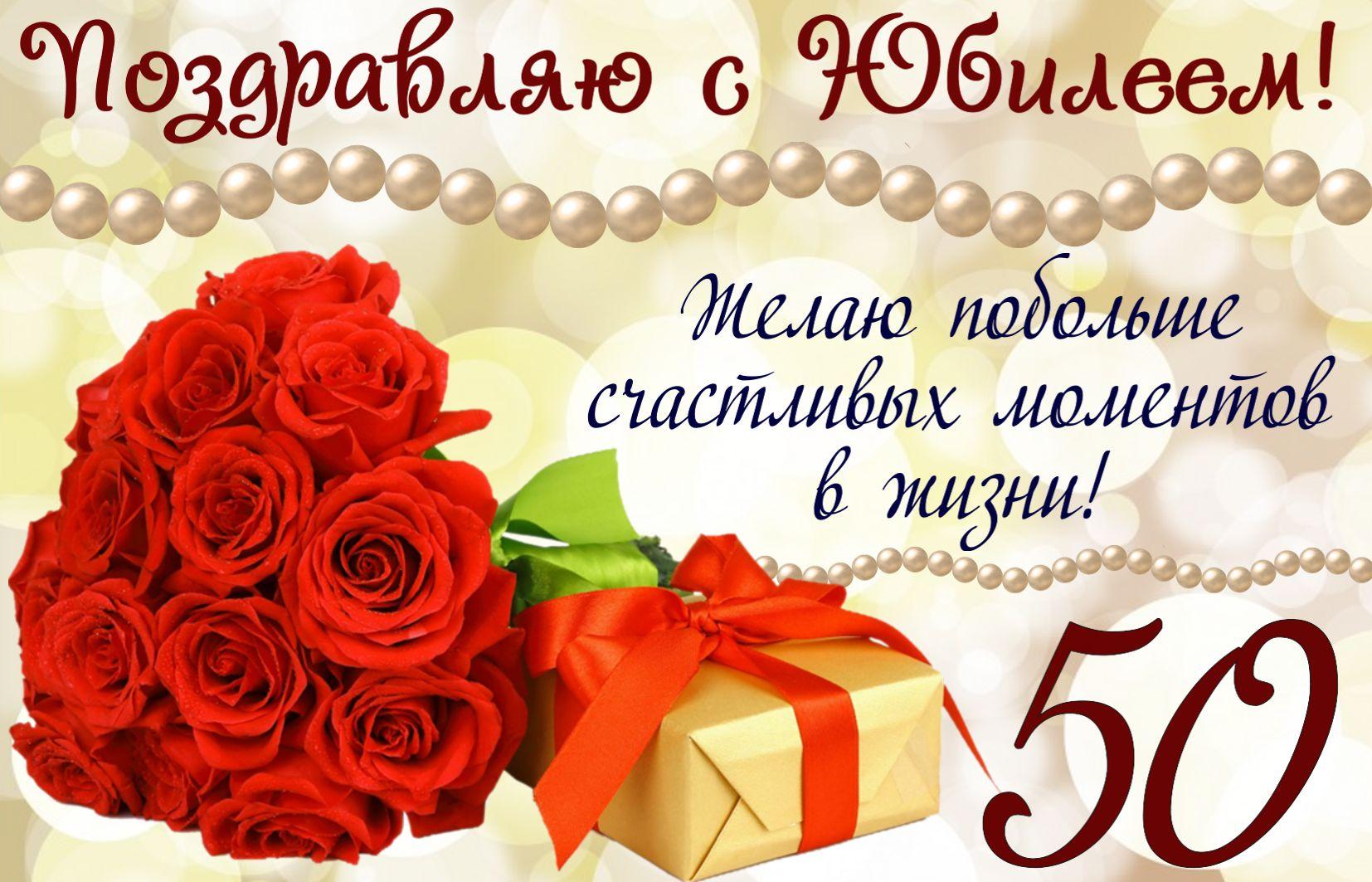 Самые лучшие поздравления к 50 летию